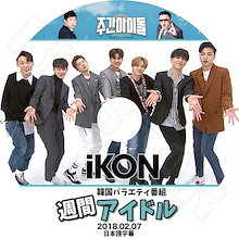 【K-POP DVD】☆★IKON 2018 週間アイドル★(2018.02.07)【日本語字幕あり】【IKON アイコン KPOP DVD】