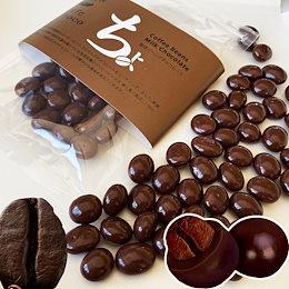 【2袋】 チョコレート クリスマス 神戸珈琲物語 Coffee Beans Milk Chocolate ミルク 珈琲ビーンズチョコレート 美味しい 安い ダイエット