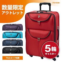 【Outlet】激安ソフトケース スーツケース キャリーバッグ TSAロック搭載 【Fs1538】ソフトタイプ 激安特価