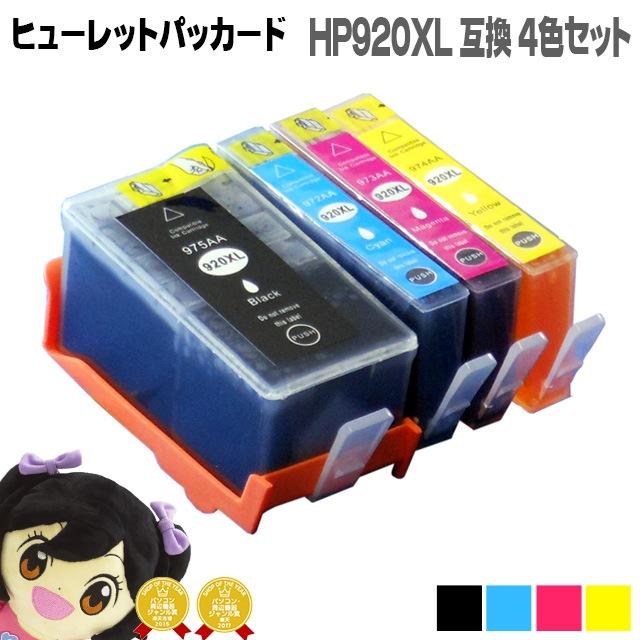 【宅配便送料無料】ヒューレットパッカード HP920XL 4色セット【互換インクカートリッジ】対応機種:Officejet 7500A/Officejet 7000/Officejet 6500A P
