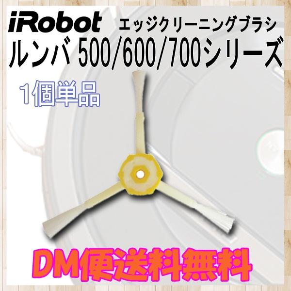 【メール便送料無料】エッジクリーニングブラシ ルンバ 500・600・700共通 互換 3アーム×1個 / iRobot Roomba ルンバ527J 537J 621 622 780 770