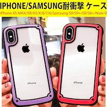 【送料無料】ガラスケース iphoneXs Max iphoneXR X 7 8 6 6S Samsung S9 S8 Note 9 Huawei P20 Lite ケース 絶賛グリップ 耐衝撃