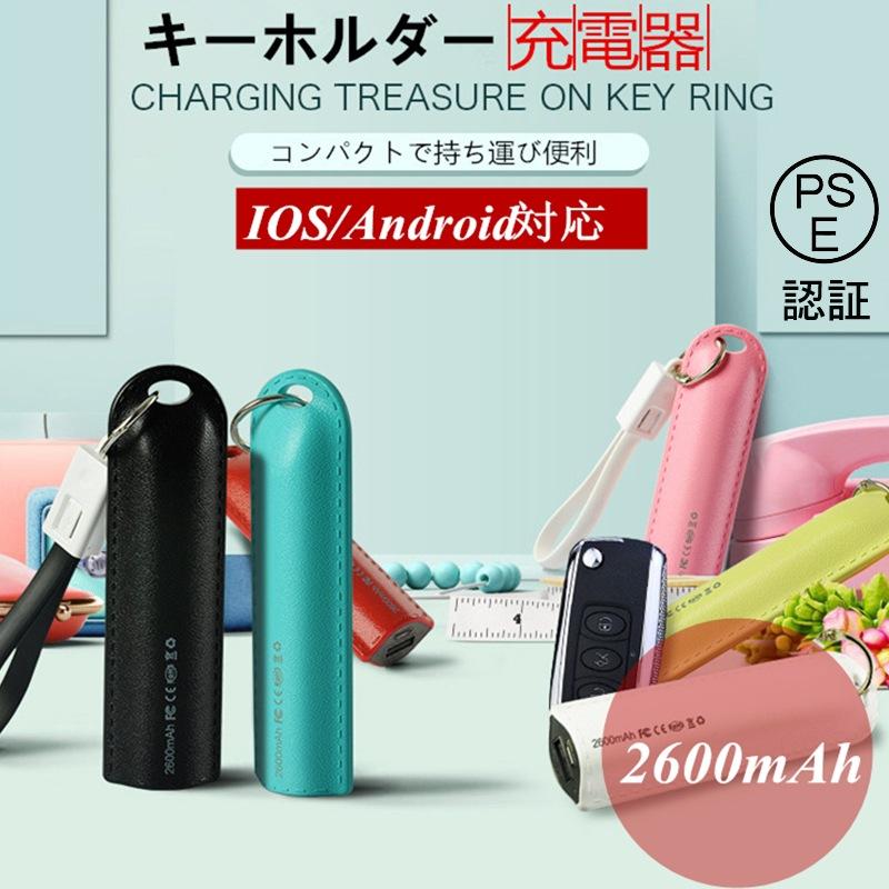 【iOS/Android対応】軽量キーホルダーモバイルバッテリー2600mAh【PL保険】2ni1ケーブルiphoneX 8Plus Xperia 携帯充電器