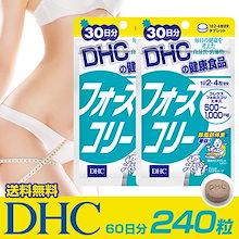 Qoo10クーポンも使えば更にお得♬【送料無料】 【2パック】 お得! DHC フォースコリー 30日分×2 (240粒) ディーエイチシー 【JANコード: 4511413613788】