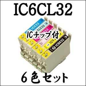 ic32 【6色セット】 IC6CL32 EPSON エプソン 互換 インクカートリッジ 4170G PM-/A850/A870/A890/D750/D750V/D770/D800/G700/