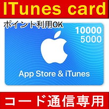 [10000円分] iTunes Card 各種決済可能 日本版 アイチューンズカード Apple プリペイドカード コード通知専用 iTunes カード