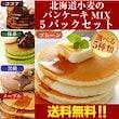 【送料無料】北海道小麦を使用!!.パンケーキミックス200g×5.袋5種類のパンケーキミックスからお好きな味を選べるお試しセット♪アルミフリーでお子様も安心♪トランス脂肪酸不検出!【C】
