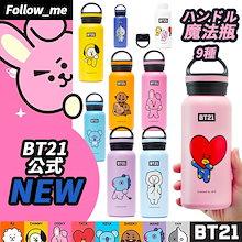 【BT21】 公式 ハンドル魔法瓶473ml /BTS / 公式 グッズ /bt21公式❤Follow me