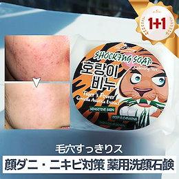 [Label Young] [1+1] 天然タイガーハーブでニキビと肌荒れスッキリ!★ショッキング虎石鹸[韓国コスメ]
