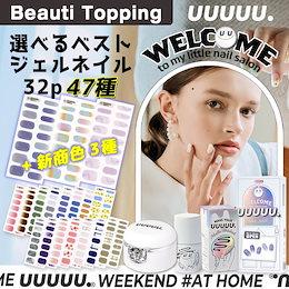 [ユユユユユ/UUUUU.公式ショップ]選べるベストジェルネイルシールセット(32p)ライン(46種)/My Little Nail Salon Series[韓国コスメはBeautiTopping]