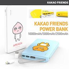 ★正規品★Kakao Friends 補助バッテリー Powerbank ★軽量モバイルバッテリー ★ケーブル内蔵型 iPhone/Xiaomi/sony