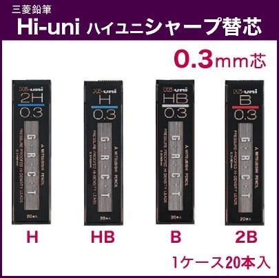三菱鉛筆 ハイユニ シャープペン 替芯 (20本入り)0.3mm 2H〜4B Hi-uni0.3-300替え芯 シャーペン 文房具 筆記用具