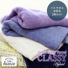 <同色2枚セット>日本製 ホテルスタイルタオル 高級 クラッシー CLASSY バスタオル