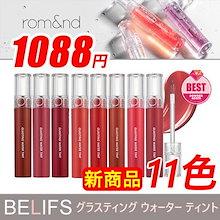 【romnd/romand/ロムアンド】water tint / glossグラスティング ウォーター ティント 8色口紅 リップスティック ティント 光沢 新色 韓国コスメ