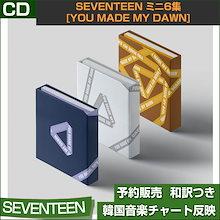 3種ランダム / SEVENTEEN ミニ6集 [YOU MADE MY DAWN] / 2次予約/特典MV DVD/ポスターなしでお得/韓国音楽チャート反映/送料無料