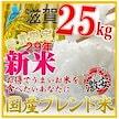 🌟クーポン使えます!🌟29年ブレンド米!25kg !(10kg×2袋 5kg×1袋)滋賀県で収穫したお米です。滋賀県は琵琶湖に四方を囲む高い山々、豊かな自然に恵まれており、米作りに最適の環境のお米