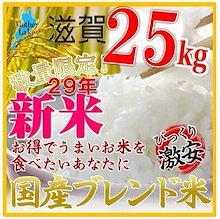 🌟クーポン使えます!新米入り🌟29年ブレンド米!25kg !(10kg×2袋 5kg×1袋)滋賀県で収穫したお米です。滋賀県は琵琶湖に四方を囲む高い山々、豊かな自然に恵まれており、米作りに最適の環境のお米今回は安価タイプでご用意いたしました。
