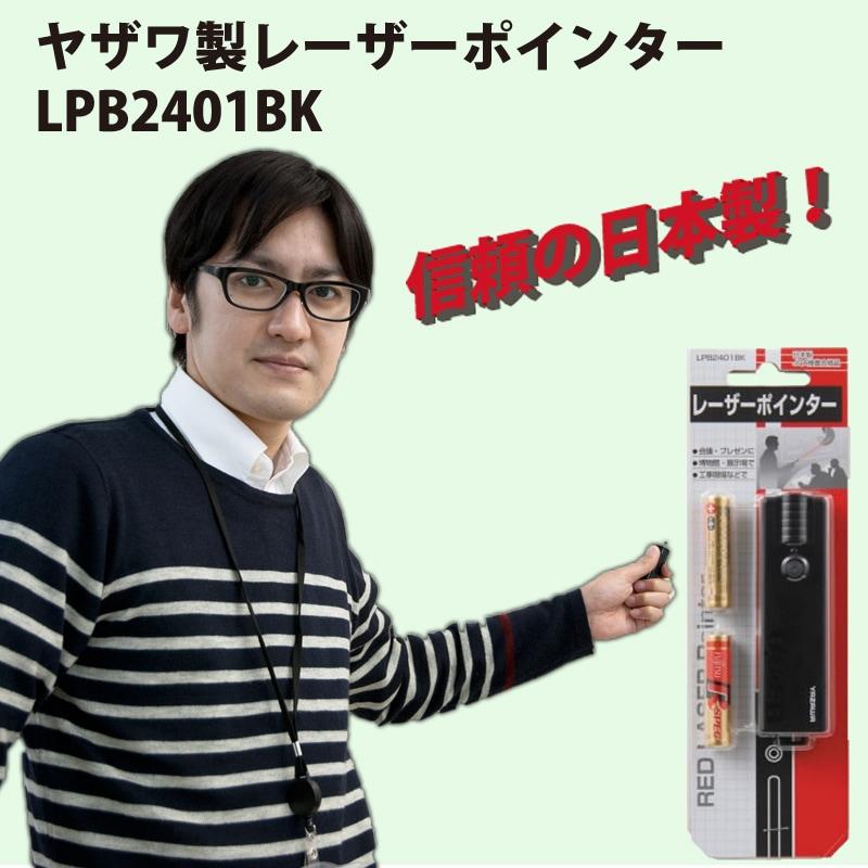 レーザーポインター LPB2401