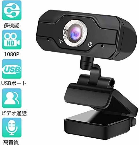 「2020年最新型」ウェブカメラ フルHD1080P/30fps Webカメラ 90°広角 200万画素 高画質パソコンカメラ USBカメラ ウェブカメラ マイク内蔵用のデジタル ために 会議、ビデオ