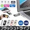 iPhone USBメモリー 64GB 128GB 最新版 フラッシュドライブ 3in1 iPhon