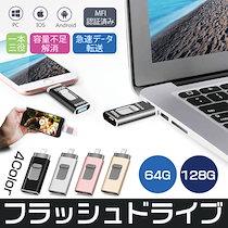 iPhone USBメモリー 64GB 128GB 最新版 フラッシュドライブ 3in1 iPhone/PC/Android/iPad IOS12対応 OTG Type- C