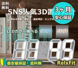 【最安保障!】 追加料なし!LEDデジタル時計 3Dデザイン アラーム機能付き 置き時計 壁掛け時計 明るさ調整 日本語取扱説明書付き デジタル時計 自動点灯 温度計 カレンダー 壁掛け