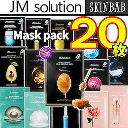 [JM Solution]10枚×10枚 =20枚 /BEST マスクパック/蜜光/青光/水光/潤光マスクパック/1日1パック/デイリー·スキンケア/韓国コスメ/Kビューティー/Mask Pack