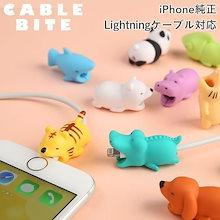 新品 がぶりん がぶりんちょ  iPhoneのケーブル断線  andoroid ケーブル断線予防 ライトニングケーブル 動物 アニマル ケーブルキャラクター