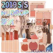 💛新2019 S/S💛ホリカホリカ ヌードロップアイシャドウ/チーク/口紅/アイブロウ・HOLIKA Nudrop Eyeshadow/Blusher/Lipstick/Eyebrow 韓国コスメ