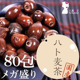 【ネコポス選択で送料無料】ハト麦茶ティーバッグ200g(2.5g×80包) あのはと麦茶が80包入ってなんと1200円!ハトムギ茶
