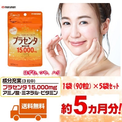 【Qoo10だけの超特価品! 1袋(90粒)×5袋!約5ヵ月分】maruman(マルマン)/プラセンタ15000mg