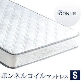 【送料無料】 ボンネルコイル マットレス シングル  マット ボンネルマット スプリングマット ベッドマット ボンネルマット 圧縮