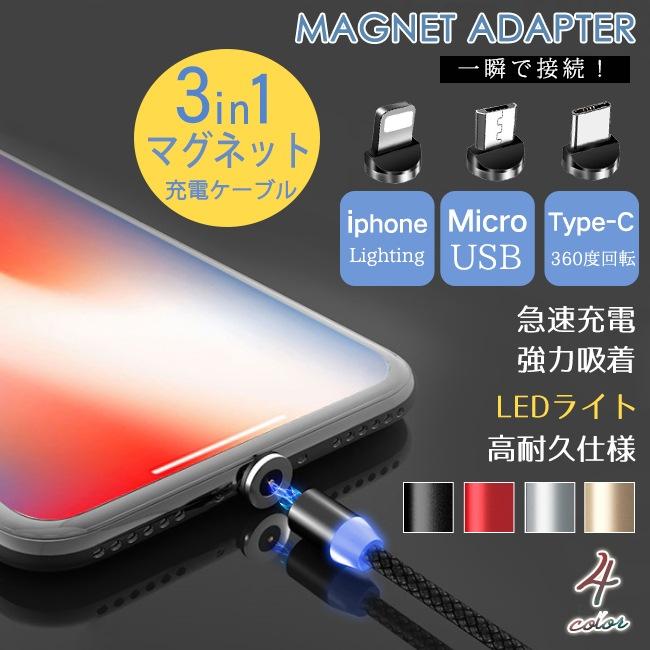 国内発送・即納 マグネット 充電ケーブル タイプc ライトニング micro usb 3in1 高速 強化ナイロン編み 断線防止 2m 1m LEDライト付き スマホ タブレット iOS light