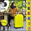 春先の新作 スーツケース キャリーケース キャリーバッグ フレーム 送料無料  S M Lサイズ 4色 超軽量  エンボス加工