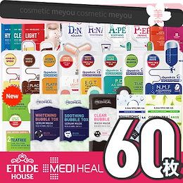 【MEDIHEAL】最安! 選べる60枚! メディヒールシートマスクセット・リーダース・エチュードハウス・マスクパック・保湿・韓国コスメ