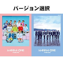 韓国音楽 Wanna One(ワナワン) - 1X1=1(TO BE ONE) (バージョン選択/CD+スリーブ+ブックレット+カバーカード1種+フォトカード2種+パラパラ漫画) WONE01MN