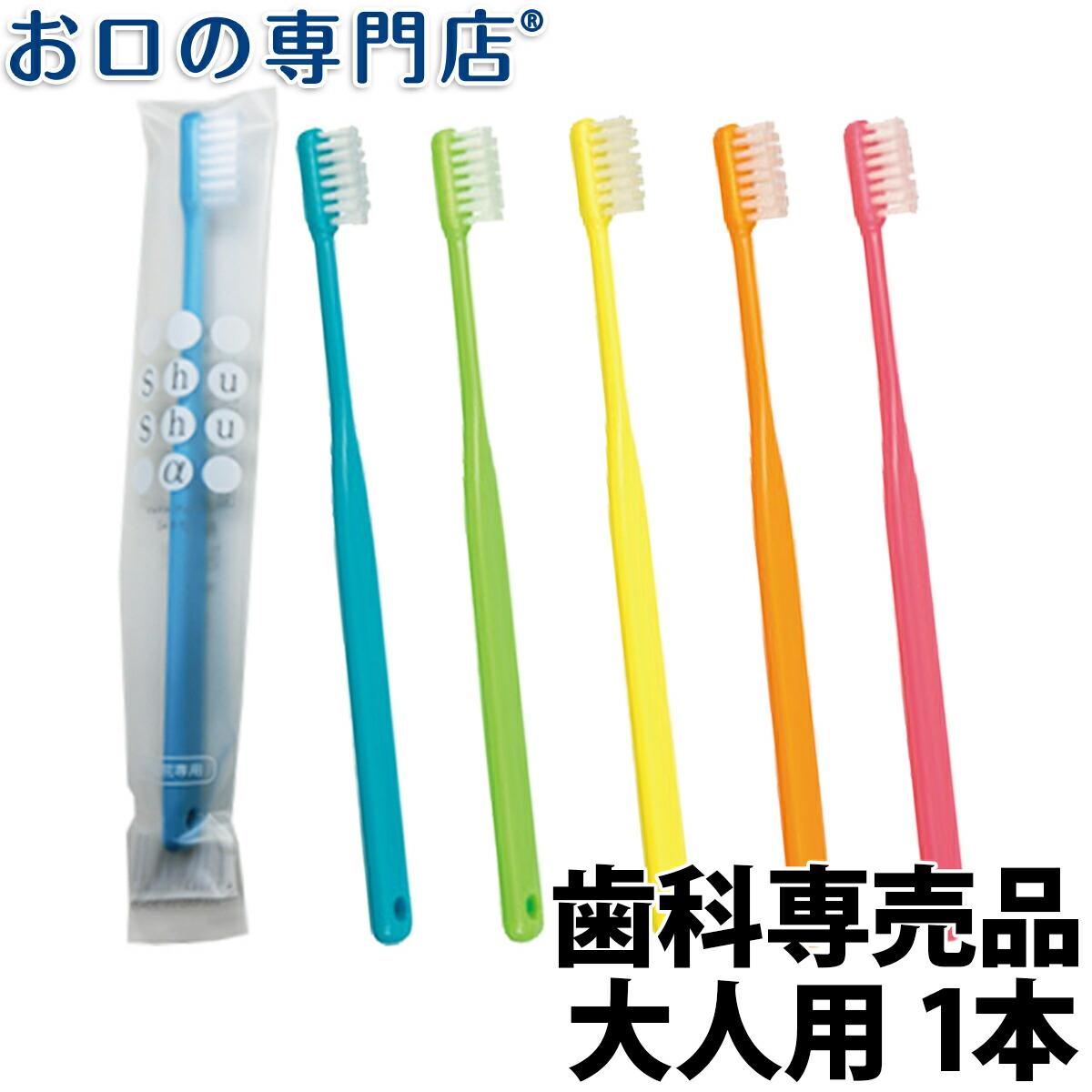 歯科専売品 大人用 歯ブラシ 1本【日本製】Shu Shu α(シュシュアルファ)