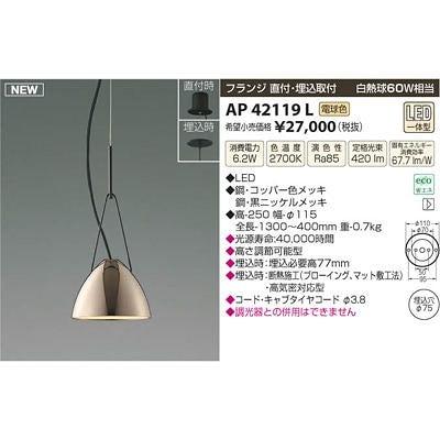 AP42119L [コッパー]