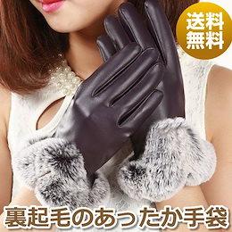 手袋 グローブ ファー おしゃれ かわいい レザー 裏起毛 レディース メガ割