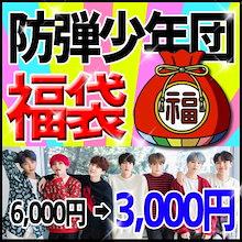 【送料無料】 BTS 防弾少年団 バンタン 韓流 グッズセット 福袋
