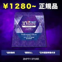 クレスト3Dホワイトストリップス  ホワイトニングシート (3〜20日分) 1280円/3日分    Crest 3D White Strips Professional effect