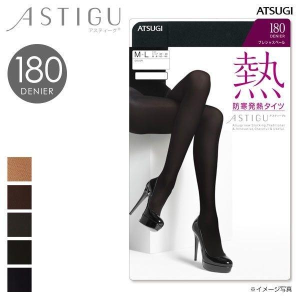 (アツギ)ATSUGI (アスティーグ)ASTIGU タイツ 熱 防寒 発熱 180デニール(A56TL1051)