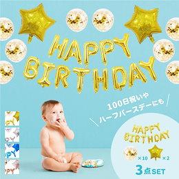 誕生日 飾り付け バルーン 3点セット 風船 星型風船 ハッピー バースデー 文字 HAPPY BIRTHDAY サプライズ  花 数字 ハーフバースデー ラメ