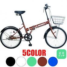 ARCHNESS 200-6  20インチ 折りたたみ自転車 カゴ付 ブラック/ホワイト/グリーン/ブラウン/ブルー
