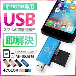 クーポン使用可能★iPhone用 USB iPad USBメモリ MFI認証 アップル Lightning SDカード TFカード 大容量 タブレット PC Mac 16GB 32GB 64GB 128GB Flash