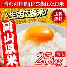晴れの国岡山県で獲れたお米25kg【5kg×5袋】