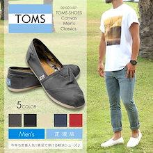 01342d8b2cf6 TOMS メンズ スリッポン TOMS SHOES Canvas Mens Classics 001001A07 グレー/ブラック/ベージュ/ネイビー