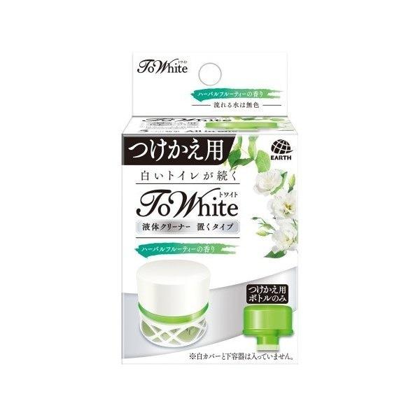 トワイト 液体クリーナー 置くタイプ ハーバルフルーティーの香り つけかえ 65ml