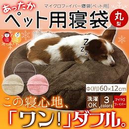 ペット用寝袋 ベッド 丸型 サークル マイクロファイバー 暖か あたたか あったか 寝ぶくろ 冬用