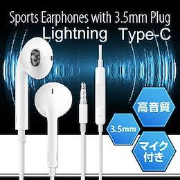 通用イヤホン iPhone iPad iPod Android  3.5mm Lightning プラグ クリア音質 イヤフォン 通話 高音質スポーツイヤホン マイク付もあり ワイヤー